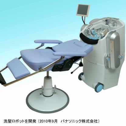 Panasonic hair washing robot