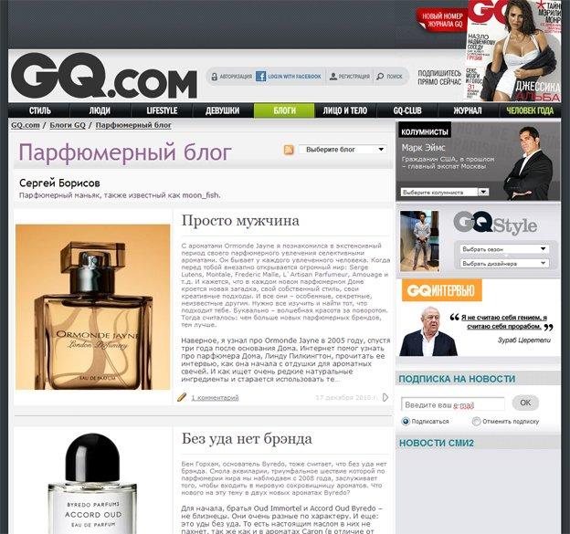 GQparfblog
