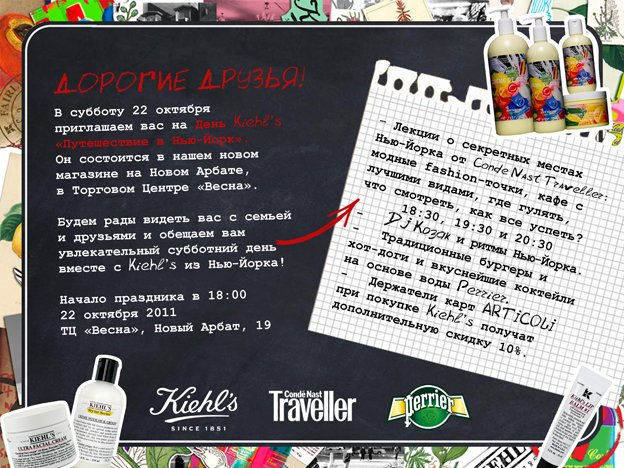 KIEHLS-VESNA-INVITATION-1