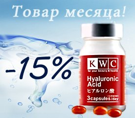 kwc hyaluronic acid