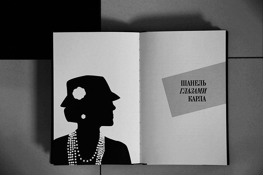 chanel-lagerfeld-book-1