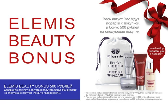 Elemis-Beauty-Bonus-500-rub-info
