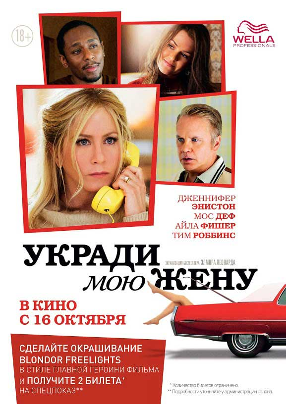 Aniston_Poster_web
