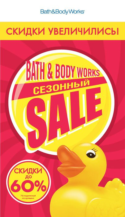 Bath&Body-Works-Sale-Jan-2015
