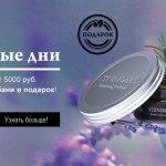 Лавандовый-мед_1060_470_3