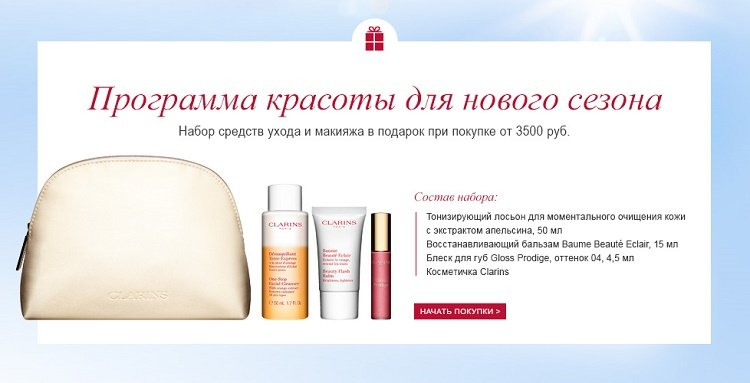 Clarins_Gift_For_Women
