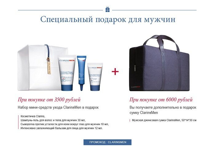 Clarins_Gift_for_Men