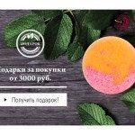 Подарки-при-покупке-от-3000-руб