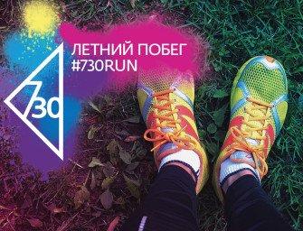 Команда 7-30 Run: выиграйте месяц тренировок по бегу и ОФП!