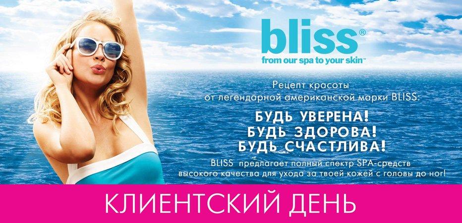 Bliss_CD