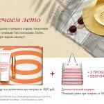 clarins_summer_offer