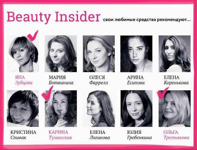 Картинки по запросу beautyinsider