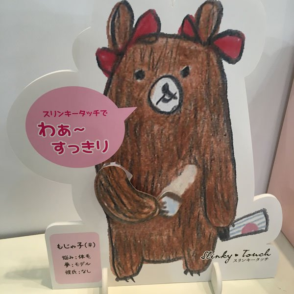 intercharm-japan-bear