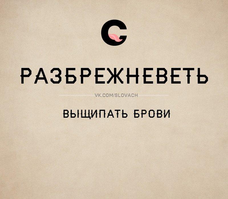 fun russian word