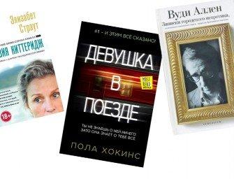 Что почитать: три книги, чтобы отвлечься от зимы