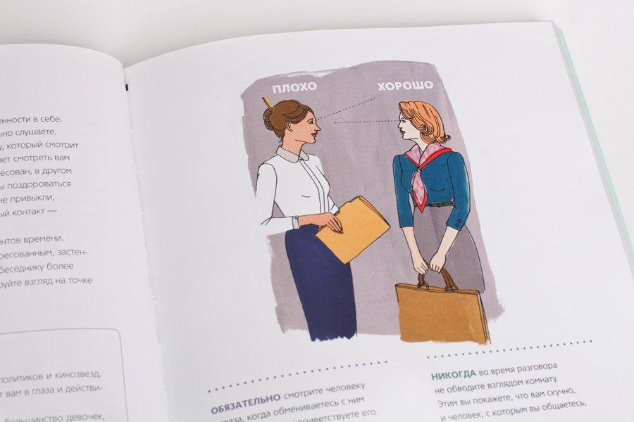 этикет самоучитель хороших манер для настоящих леди скачать бесплатно