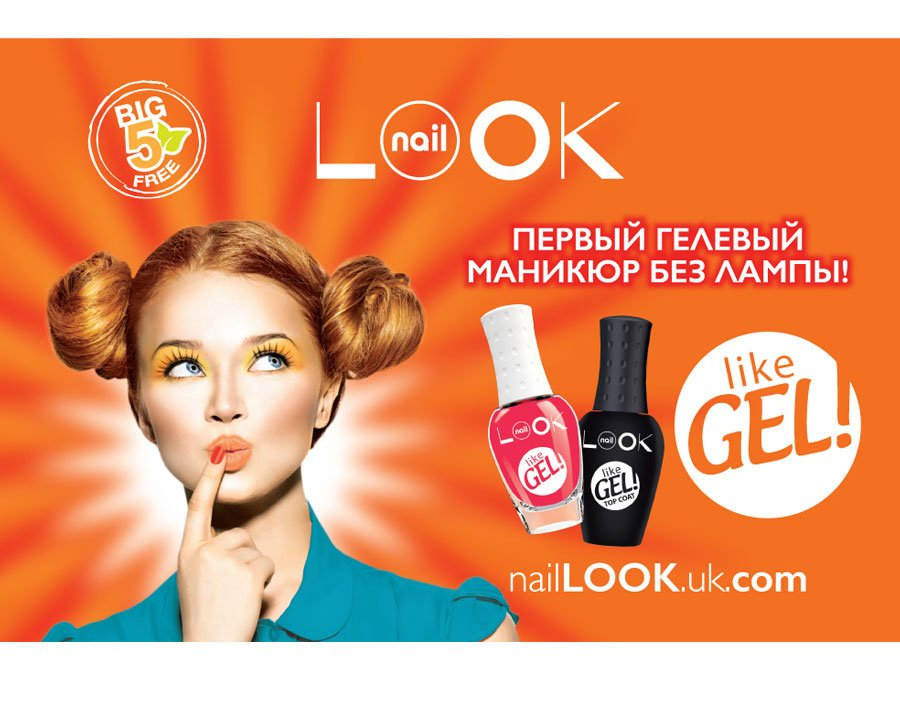 nailLOOK_likeGEL_398-32x24,5x9