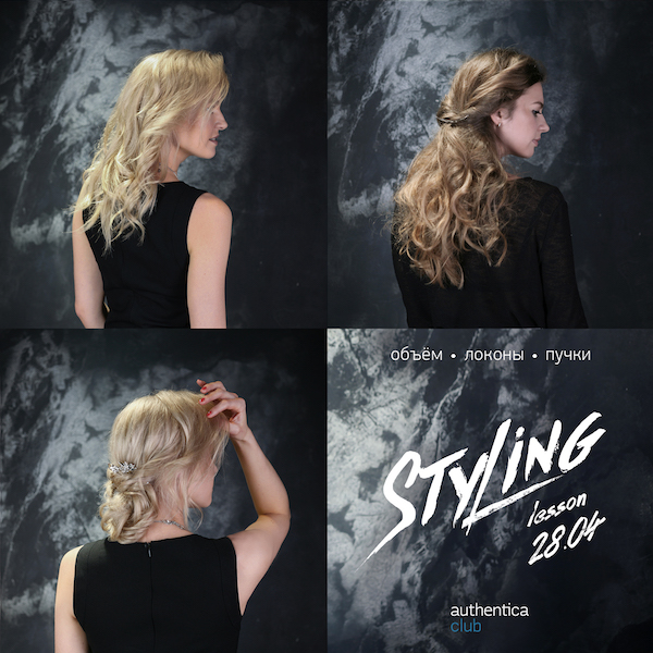 authentica-club-styling-lesson
