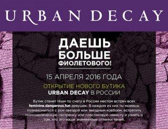 15 апреля: открытие Urban Decay в «Метрополисе»