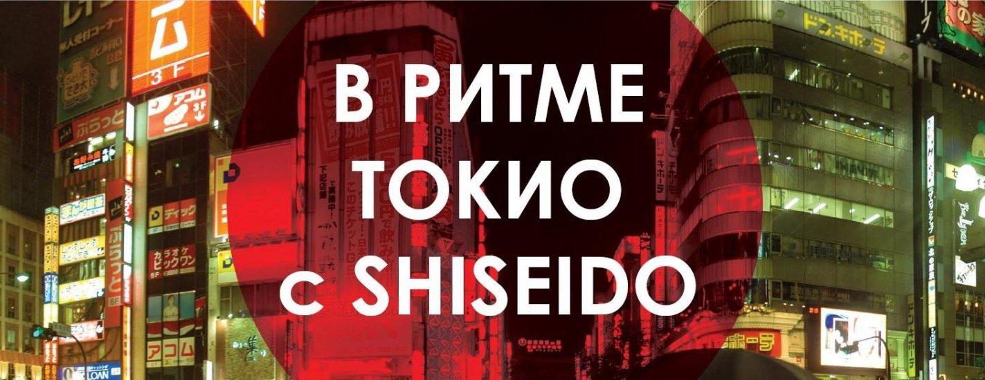 shiseido tsvetnoy