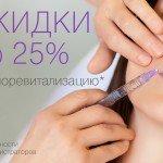 Telos-Beauty-Offer-1