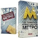 oblozhka_gde_pomytsya_v_moskovskom_metro