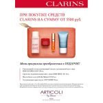 clarins-1