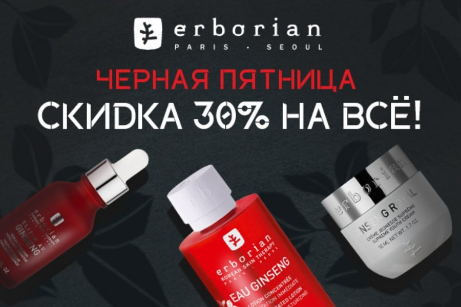 erborian-black-friday