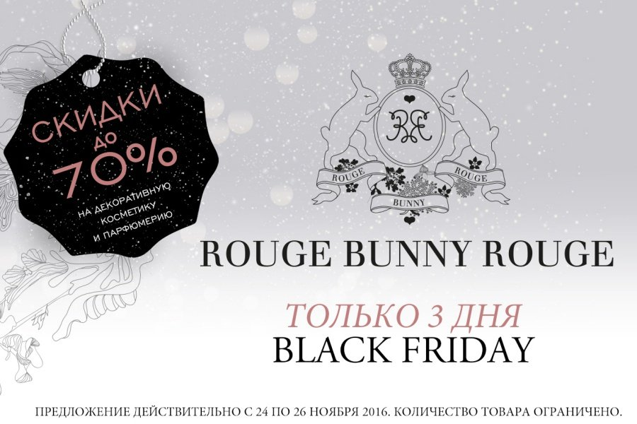 rbr-blackfriday