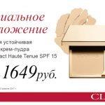 1280x720_Special_Compact_Haute-Tenue