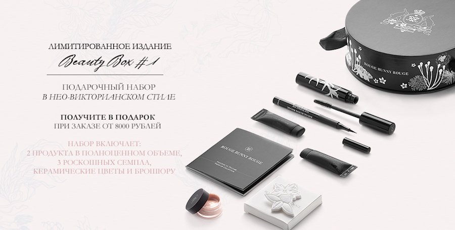 RBR-Banner-BeautyBox-shop-rus-some