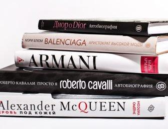 5 книг о моде, которые стоит прочесть. Выбор Кати Истоминой