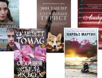5 книг о любви, собаке и веселой старости: выбор Анастасии Завозовой