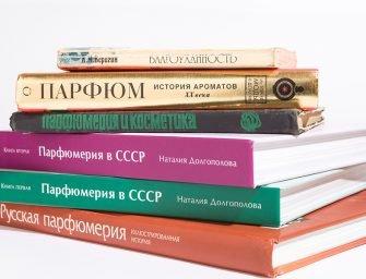 5 книг об истории парфюмерии: выбор Галины Анни