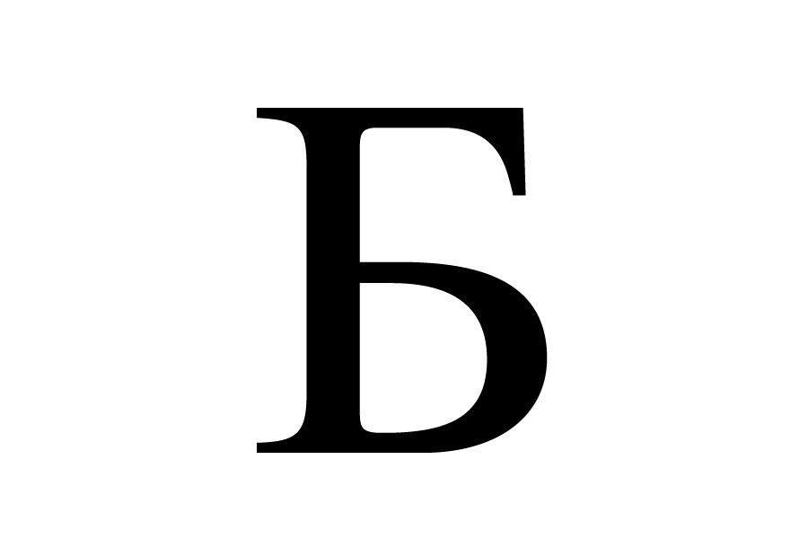 letter_Б