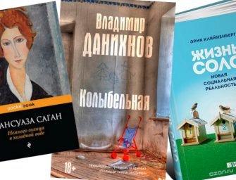 Не читайте их: Лена Логинова — о не понравившихся книгах