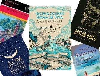 5 книг в отпуск: выбор Анастасии Завозовой