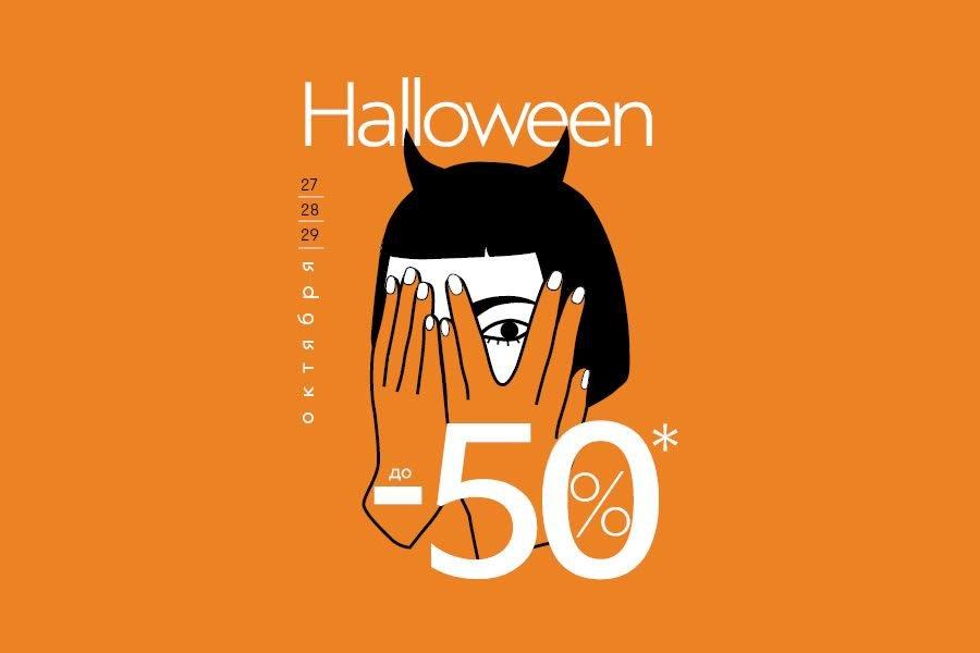 1776ec177 В честь Хэллоуина с 27 по 29 октября в московских магазинах «Золотое  Яблоко» пройдет распродажа — скидки до 50%.