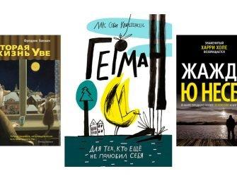 Что почитать: три отличные книги скандинавских авторов