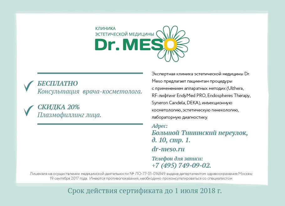 dr_meso_clinic_card-01 (1)