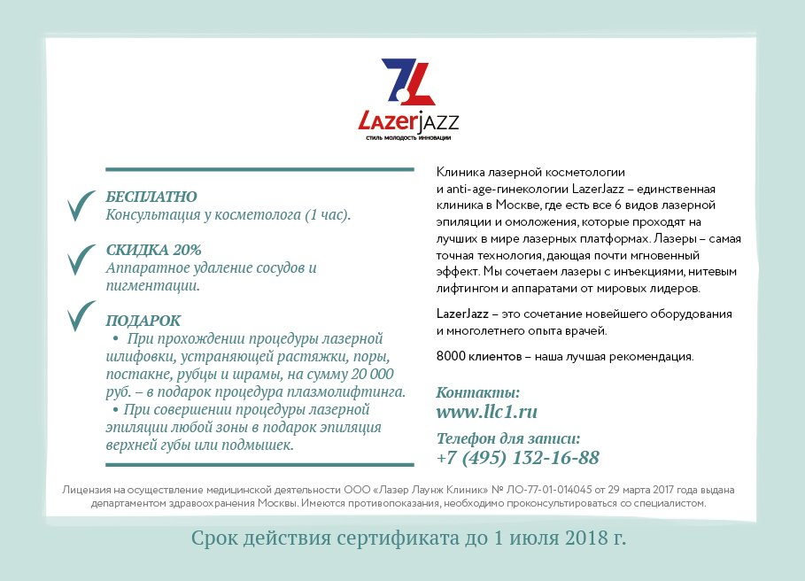 lazer_jazz_clinic_card-01