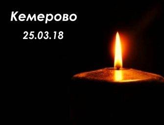 Кемерово. 25.03.2018