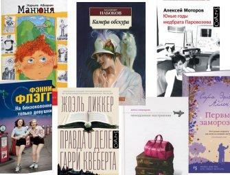 7 книг, которые стоит взять с собой в отпуск: наш выбор