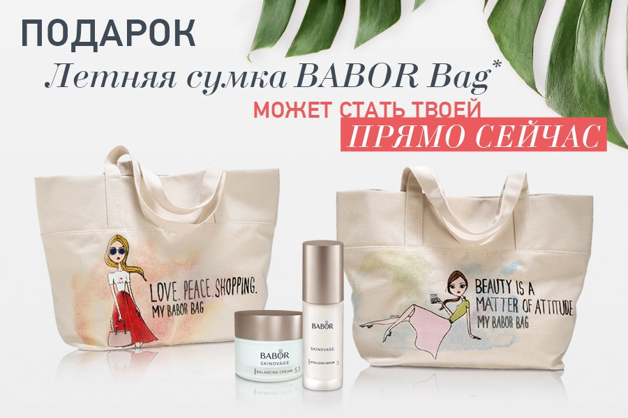 Babor_Skinovage_bag_900x600_v3