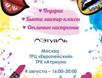 """Сегодня: шопинг-вечеринка «Л'Этуаль» в """"Атриуме"""" и «Европейском»"""
