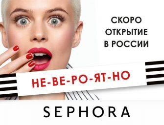 Это официально: Sephora в России!