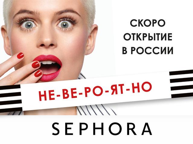 SEPHORA_visual_horizontal