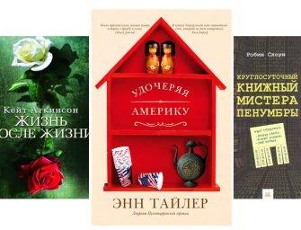 Что читать: книги о загадках, семье и 20-м веке
