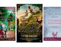 Что читать: три магические истории