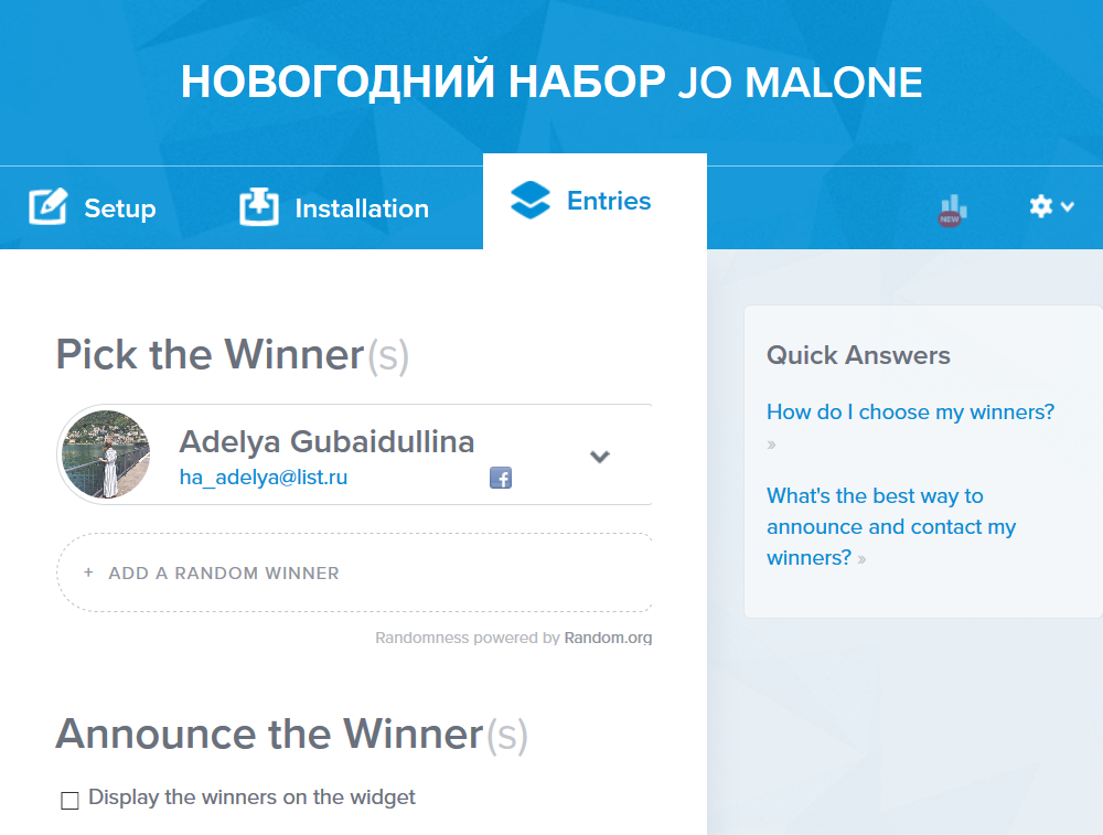 Screenshot_2018-12-28 Manage Entries Новогодний набор Jo Malone Rafflecopter )